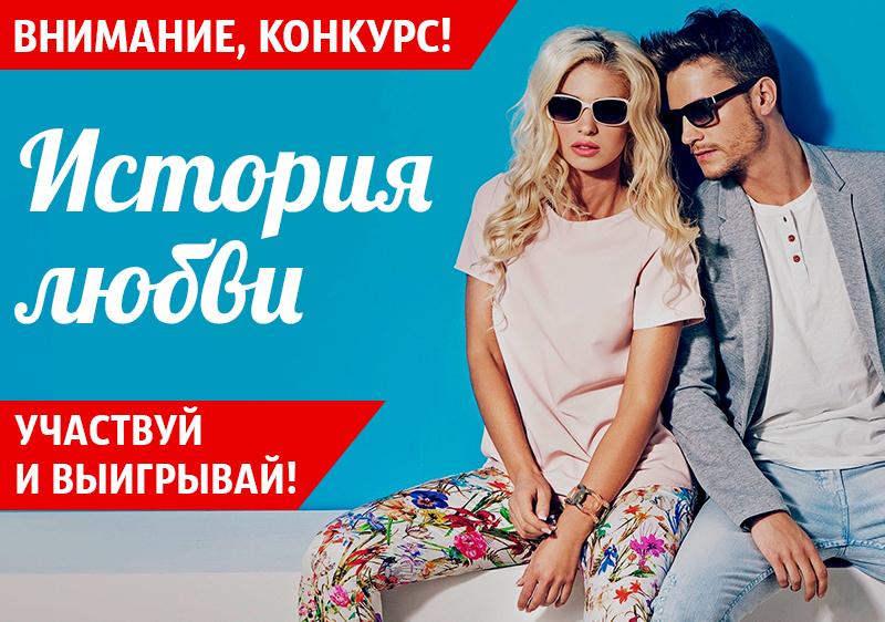 «Блокнот Краснодар» запускает новый конкурс «История Любви»