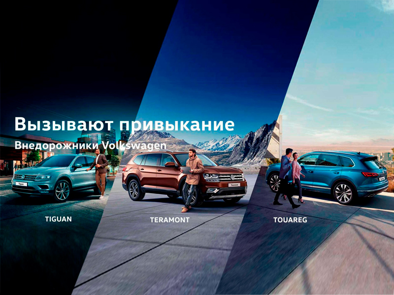 SUV-линейка Volkswagen – свой внедорожник найдет каждый