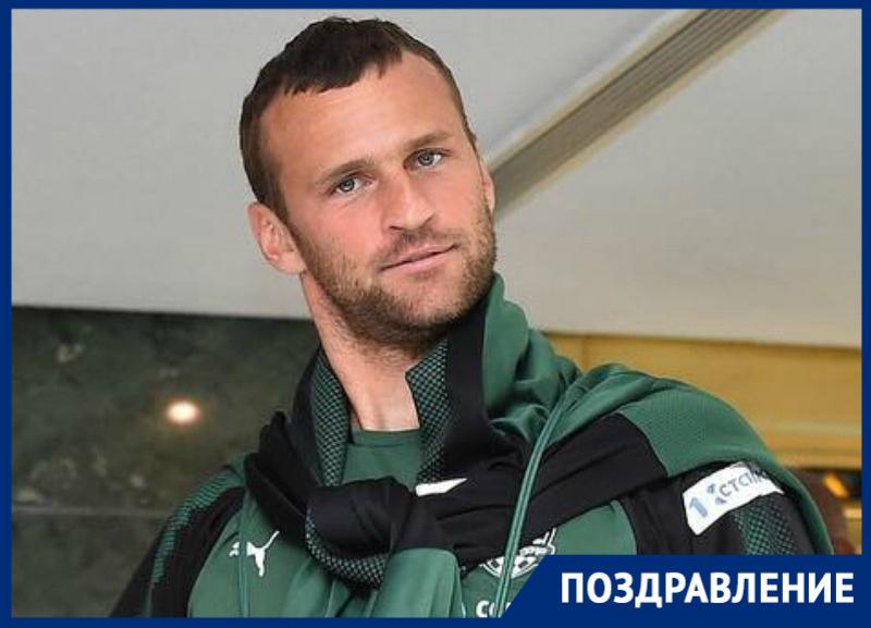 Кипер «Краснодара» Андрей Синицын отмечает свой день рождения