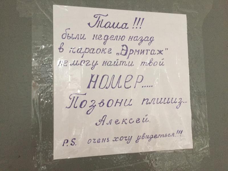 Парень в Краснодаре разыскивает девушку, с которой познакомился в караоке