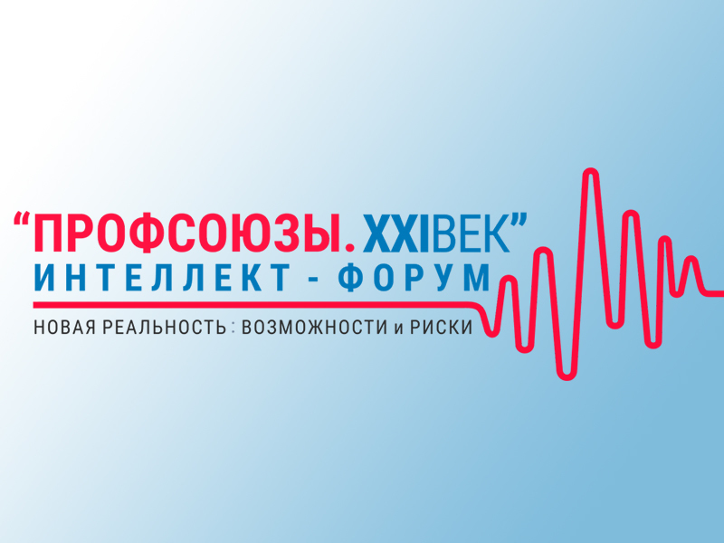 В Сочи состоится первый Всероссийский интеллект-форум