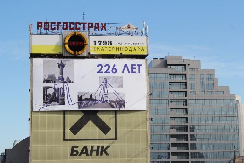 На «здании с часами» в Краснодаре появится тематическое панно ко Дню города