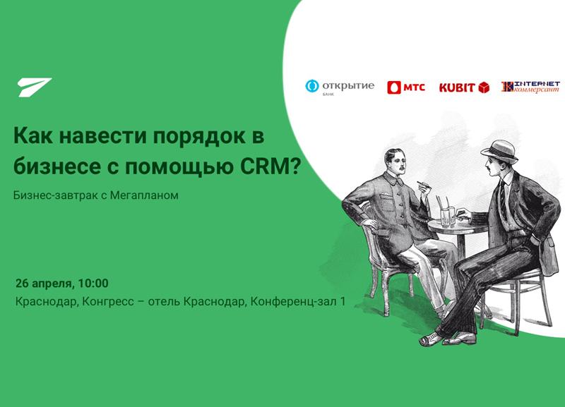 Гуру автоматизации бизнеса поделятся своими секретами в Краснодаре