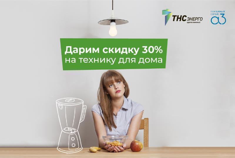 Плати за электроэнергию на сайте «ТНС энерго Кубань» — получай скидку на бытовую технику