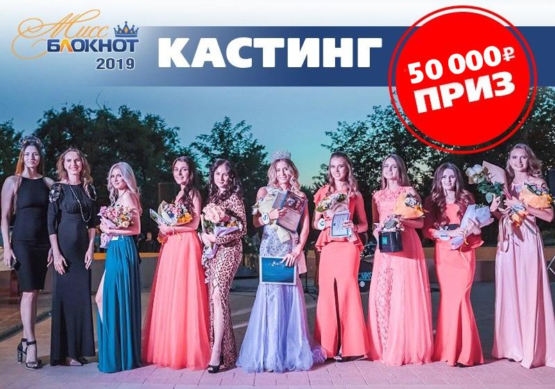 Объявляем кастинг на конкурс «Мисс Блокнот Краснодар-2019» с главным призом – 50 тысяч рублей