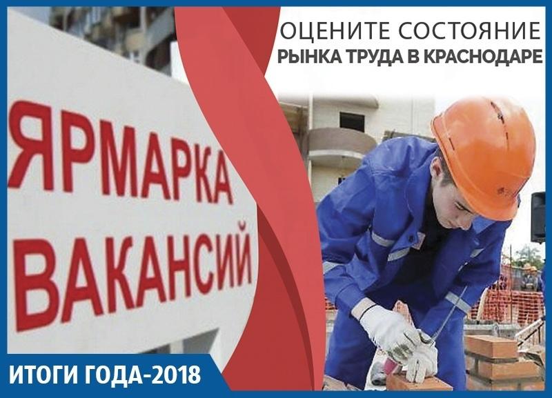Нехватка простых рабочих и медиков, низкий уровень безработицы: итоги 2018 года на рынке занятости Краснодара