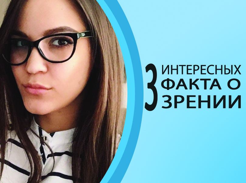 Три интересных факта о зрении от врача-офтальмолога «Три-З»