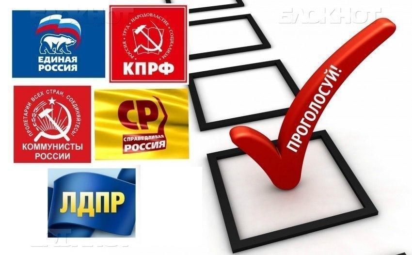 5 партий зарегистрированы для выборов впарламент Кубани