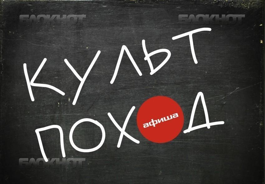 Культпоход: чем заняться в Краснодаре 25, 26 и 27 мая