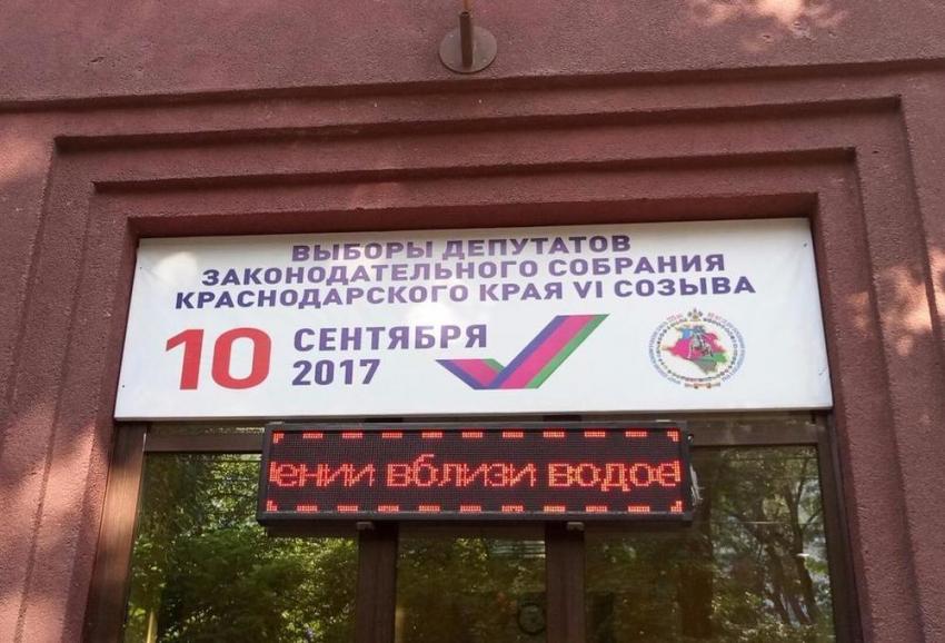 Вофисе краснодарского «Яблока» прошел обыск
