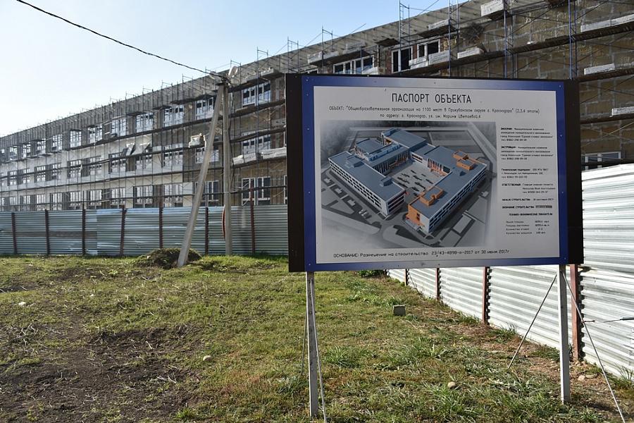 Стало известно состояние строящейся школы в районе Западного обхода Краснодара