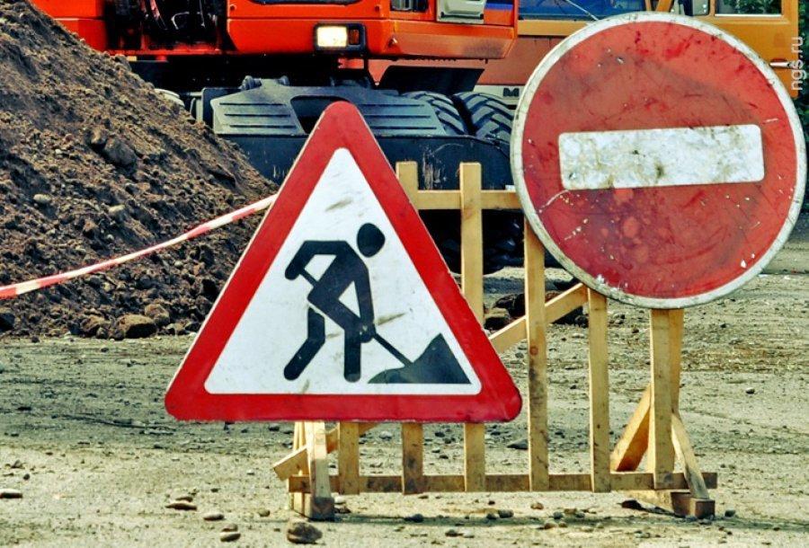Из-за ремонта на нескольких улицах Краснодара закроют проезд
