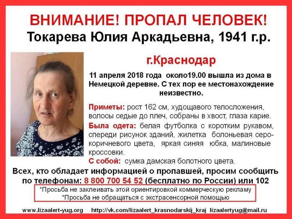 Пенсионерка из «Немецкой деревни» пропала