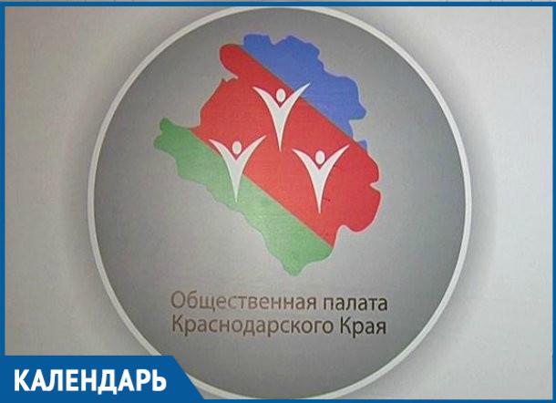 В этот день на Кубани появилась Общественная палата Краснодарского края
