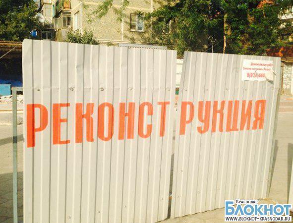 В Краснодаре началась реконструкция  «Сочинского» рынка
