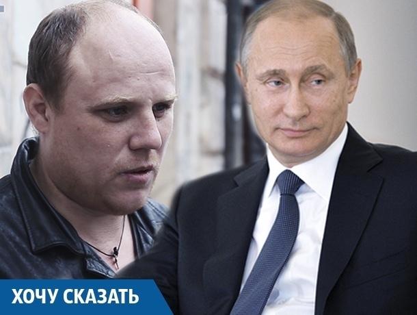 Обманутый дольщик и сирота Вася попросил Путина «поторопить» прокуратуру Кубани