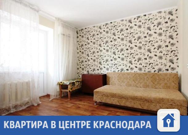 Недорогая квартира продается в центре Краснодара
