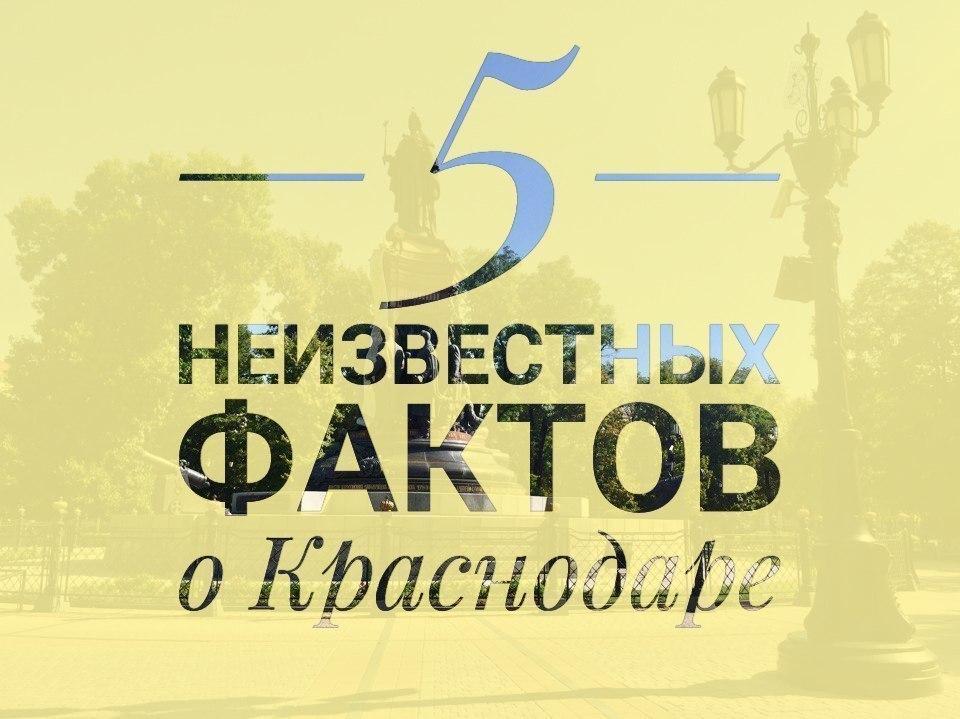 Пять неизвестных фактов о краснодарской улице Красной