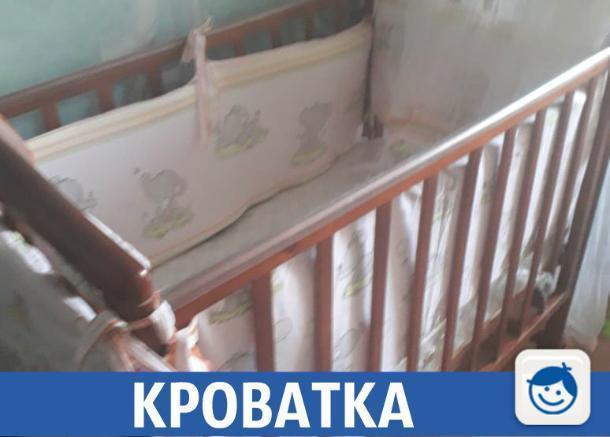 Уютная и комфортная кроватка для вашего ребенка продается в Краснодаре