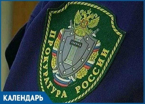 Пятница, 12 января — день прокуратуры в Краснодарском крае
