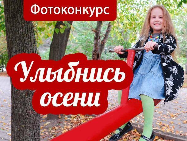 ГОЛОСОВАНИЕ ЗАВЕРШЕНО: Определены лучшие фотографии в конкурсе «Улыбнись осени»