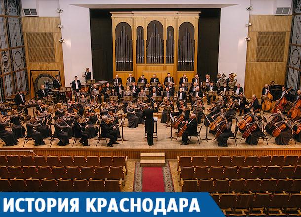 Кому обязан Краснодар появлением органного зала