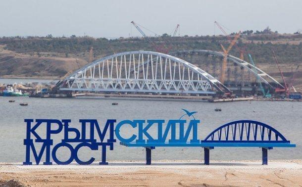 Жители Кубани выбрали название Крымскому мосту