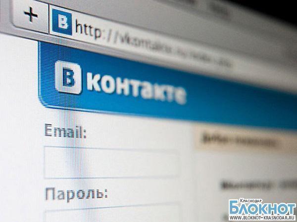 В Краснодарском крае жители обсуждают значимость социальных сетей