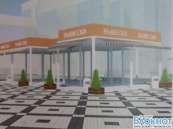 Эскизы торговых площадок представил главный архитектор Краснодара
