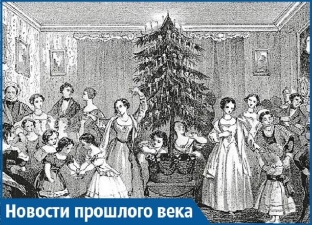 Как новогодние елки проходили на Кубани при царе