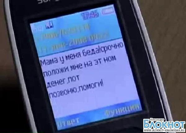 В Краснодаре участились  случаи телефонного мошенничества