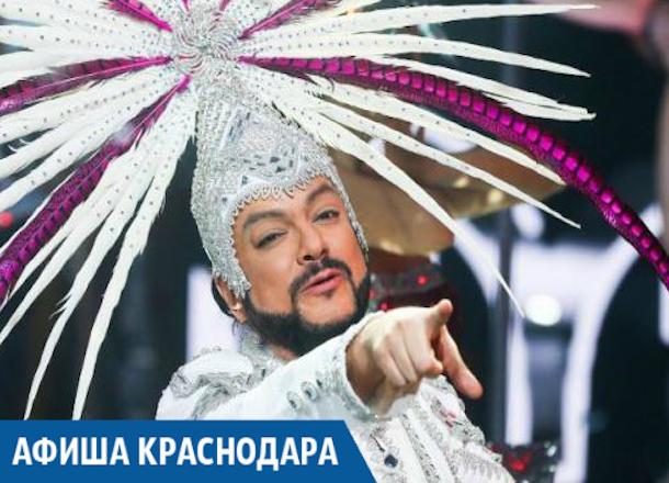 ТОП-5 ожидаемых мероприятий c 13 по 18 ноября в Краснодаре