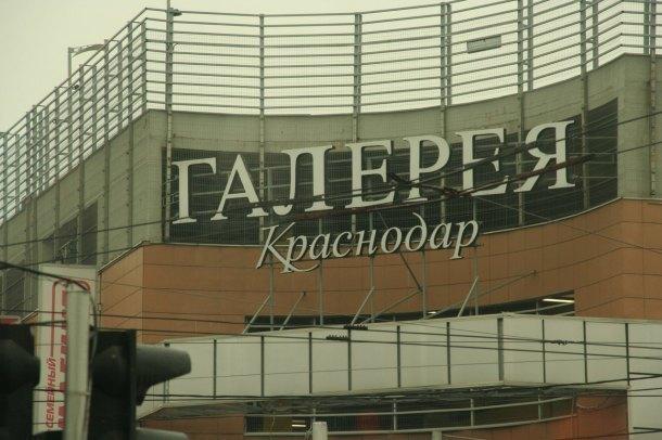 «Галерею» в Краснодаре снова эвакуировали