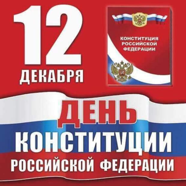 Краснодарский край празднует День Конституции России