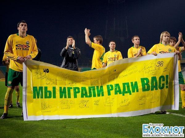 Футбольный клуб «Кубань» вошел в сотню лучших в мире