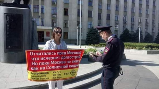 Обманутые дольщики ЖК «Луч» утроили пикет у здания администрации Краснодарского края
