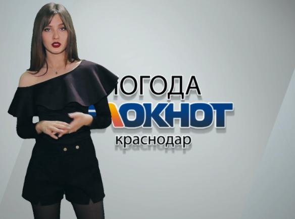 Какая погода будет в Краснодарском крае 24 и 25 ноября