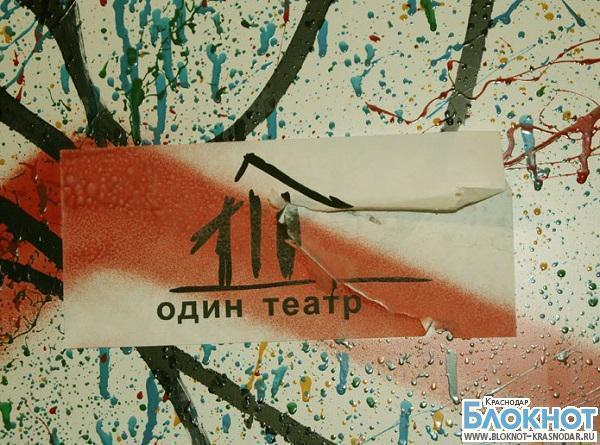 В столице Кубани «Один театр» отмечает День рождения