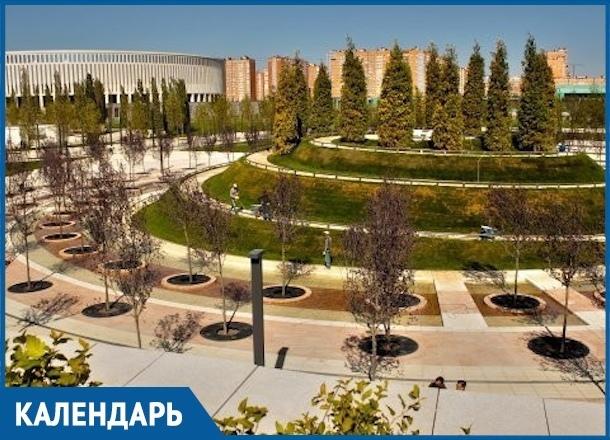 Парк «Краснодар» отпраздновал первый юбилей