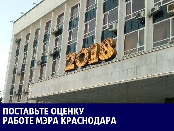 «Понаехи», обманутые дольщики и массовая застройка: итоги деятельности главы Краснодара 2017