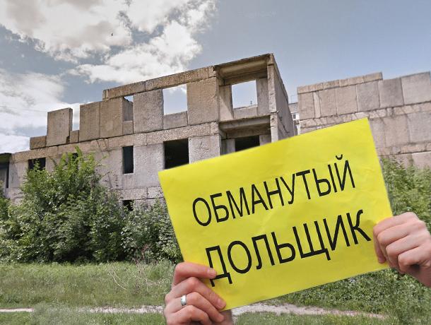 Дольщиков в Краснодаре заставляют еще раз купить их собственные квартиры