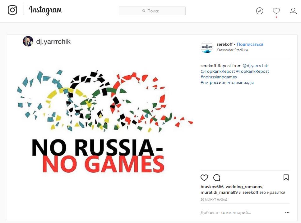 Российскую Федерацию отстранили отучастия наОлимпийских играх