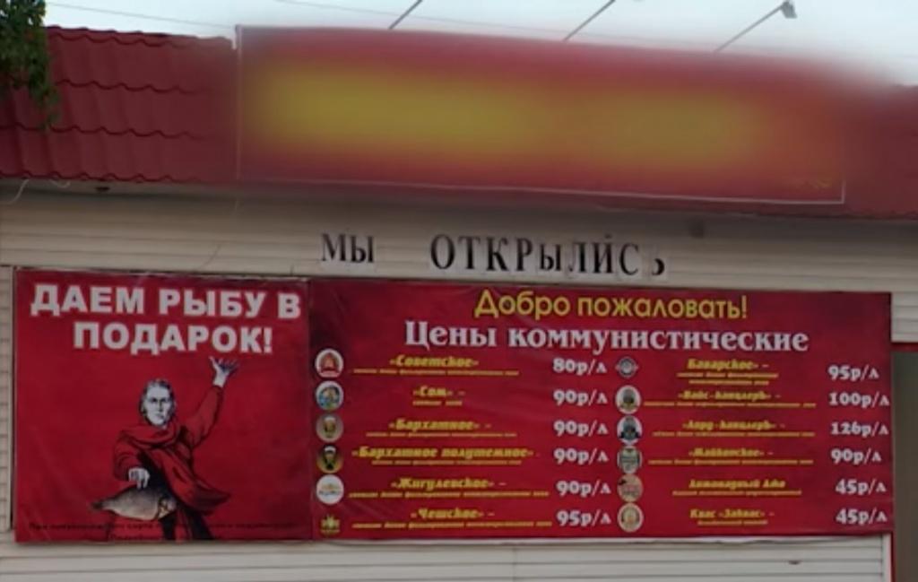 ВКраснодаре возбудили дело после применения образа Родины-матери врекламе пивной