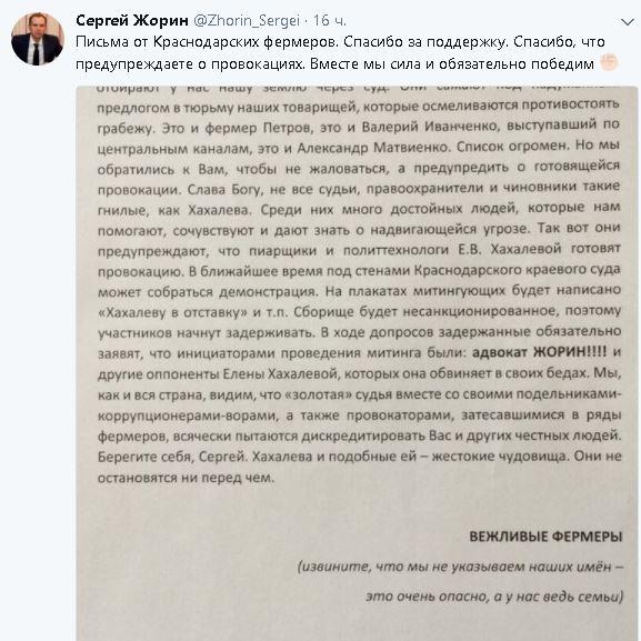 Совет судей Кубани может пожаловаться назаявителя оскандальной свадьбе